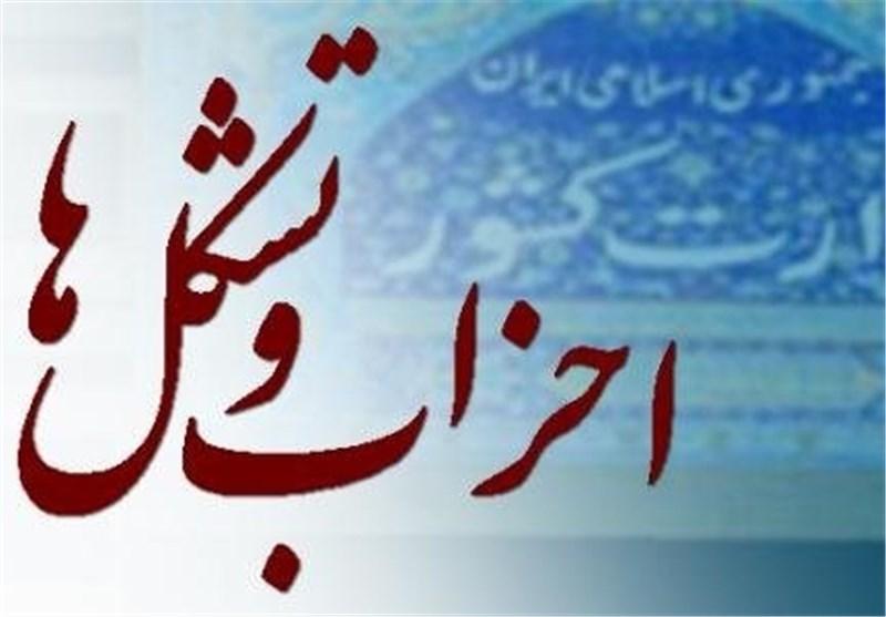 انتخاب اعضای شورای مرکزی «حزب اسلامی رفاه کارگران» + اسامی