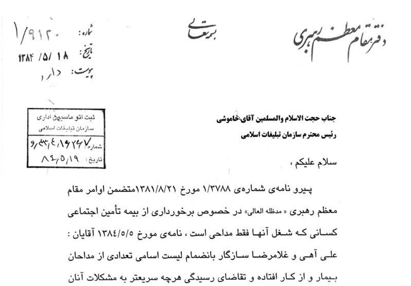 نامه سرگشاده مداحان به لاریجانی در اعتراض به سخنان یک نماینده مجلس + متن نامه و اسناد