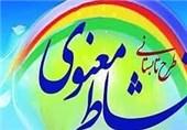 طرح نشاط معنوی در 21 بقعه متبرکه استان سمنان اجرا میشود