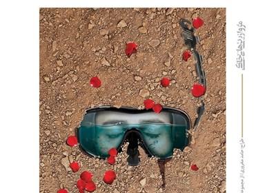 مرواریدهای خاکی شهیدان غواص