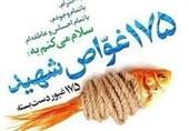 تمدید مهلت ارسال آثار به جشنواره شهدای غواص تا هفته آینده