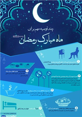 اینفوگرافیک/ توصیه مهم برای ماه مبارک رمضان