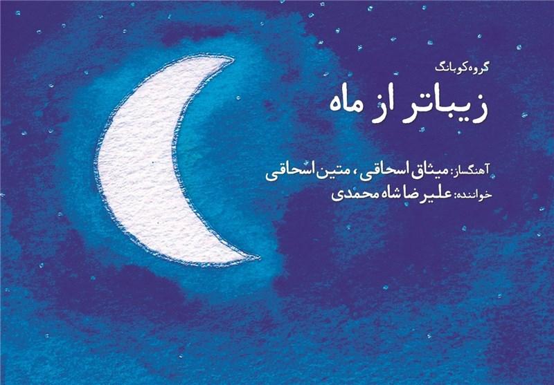 علیرضا شاهمحمدی پس از 15 سال «زیباتر از ماه» را خواند
