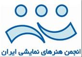 مخالفت رؤسای انجمنهای هنرهای نمایشی با پروژه ادغام