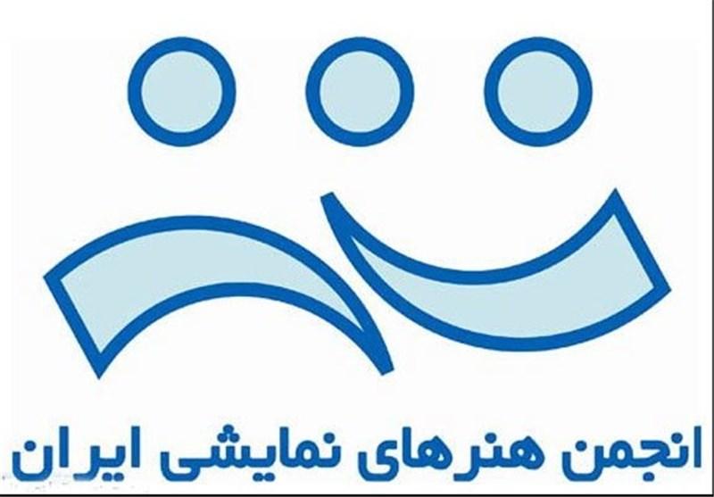 اعضای هیئت مدیره انجمن هنرهای نمایشی استان تهران مشخص شدند