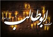 """فراخوان بینالمللی """"حضرت ابوطالب(ع) حامی پیامبر اعظم(ص)"""" اعلام شد"""