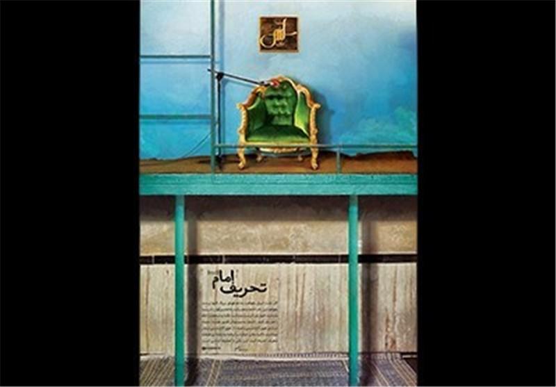تحریف امام از دید اینستاگرام رهبر انقلاب