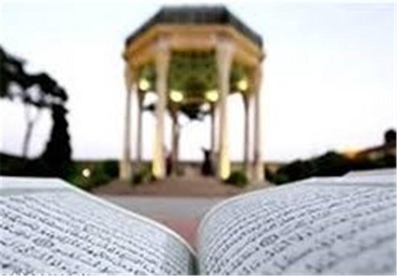 عطر قرآن در حافظیه شیراز و حال و هوای گردشگران + عکس