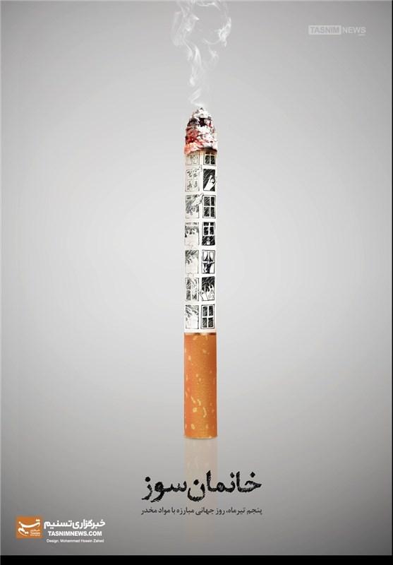 پوستر/ خانمان سوز