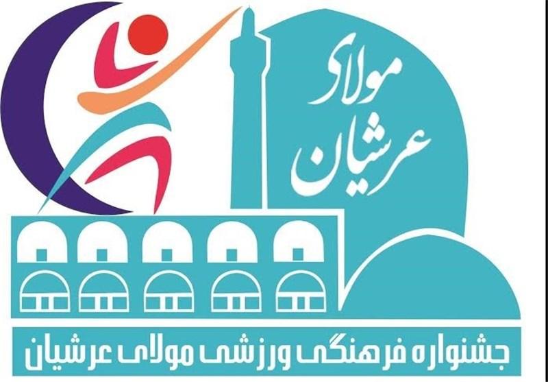 مولای عرشیان اصفهان