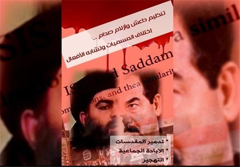 صدام والبغدادی
