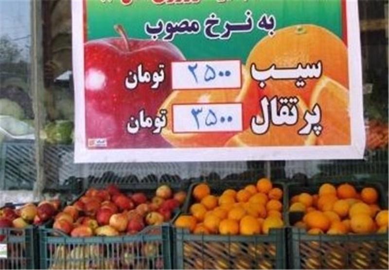 مشهد |طرح تنظیم بازار میوه از فردا در خراسان رضوی اجرایی میشود