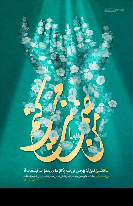 گلچین مولودی ولادت امام حسن مجتبی (ع) + دانلود