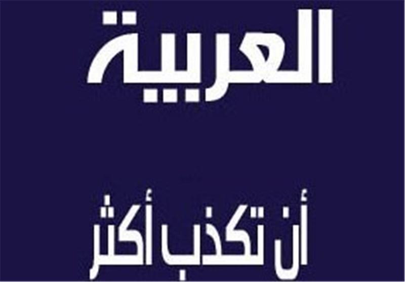 برامج التحلیل السیّاسی بقناة''العربیة''بین الصّهینةوالأمرکة!