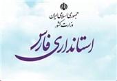 انتخاب فردی خارج از استان را برای استانداری فارس قبول نداریم