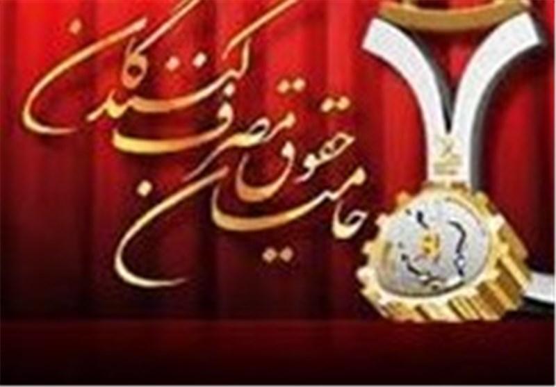 اعضای انجمن حمایت از حقوق مصرف کنندگان بوشهر انتخاب شدند