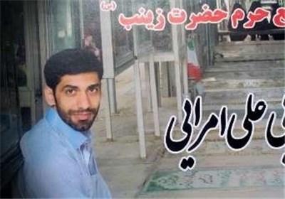 شهید امرایی مدافع حرم