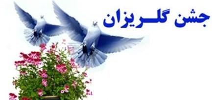 "Image result for جشن گلریزان کنگره 60"""