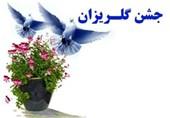 جشن گلریزان؛ هدیه لبخند امید و زندگی به خانوادههای زندانیان جرایم غیرعمد