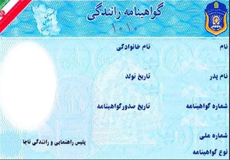 پلیس شایعه «کمبود کارت خام» برای صدور گواهینامه رانندگی را تکذیب کرد