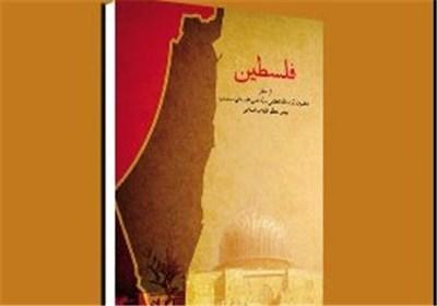 دانلود کتاب فلسطین از منظر آیتالله العظمی سیّدعلی خامنهای