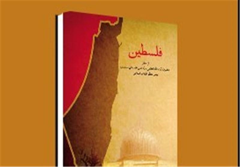 فرمایشات رهبر انقلاب درباره فلسطین خواندنی شد + دانلود کتاب