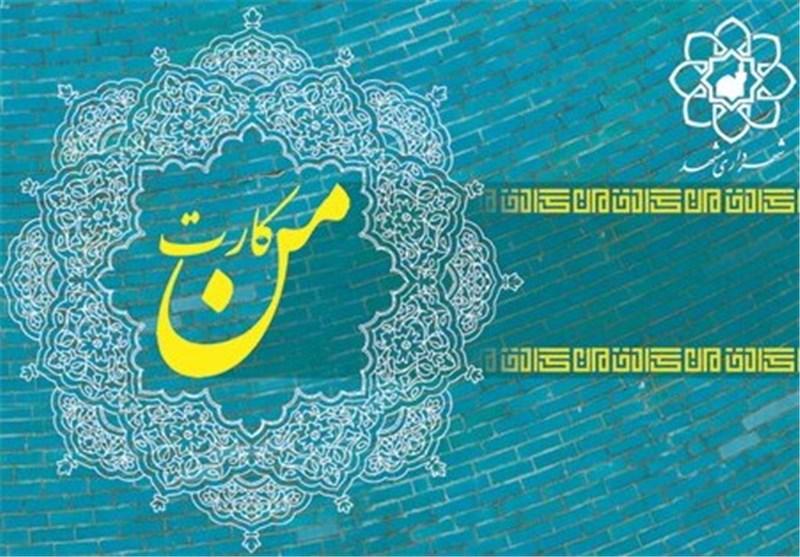 "مشهد| نرمافزار شارژ ""من کارت"" راهاندازی شد"
