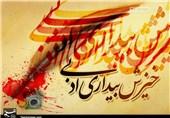صفحه اینستاگرام «خیزش بیداری ادبی» راه اندازی شد