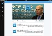 حساب توییتری نتانیاهو به زبان فارسی راهاندازی شد