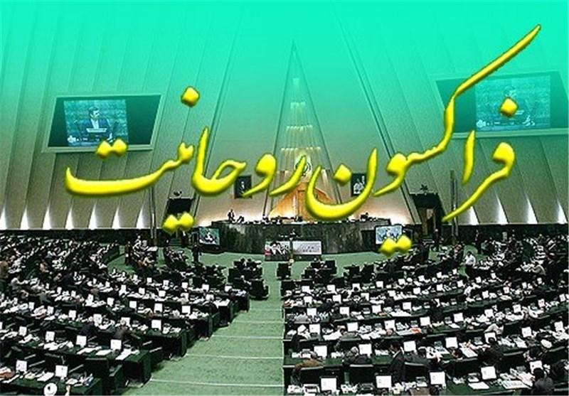 فراکسیون روحانیت مجلس یازدهم تشکیل شد+ اسامی