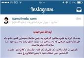 صفحه اینستاگرام آیتالله علمالهدی راهاندازی شد