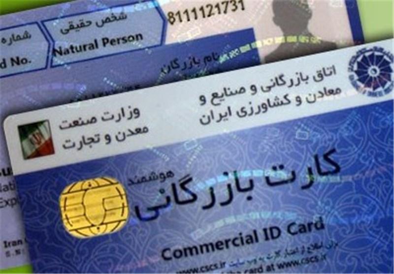 سرنوشت نامعلوم یک دستور وزارتی درباره کارتهای بازرگانی یک بار مصرف + سند