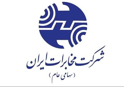 24 ساعت مکالمه رایگان هدیه نوروزی شرکت مخابرات