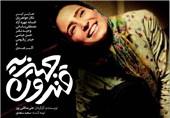 قندی شیرین در قندان سینمای ایران