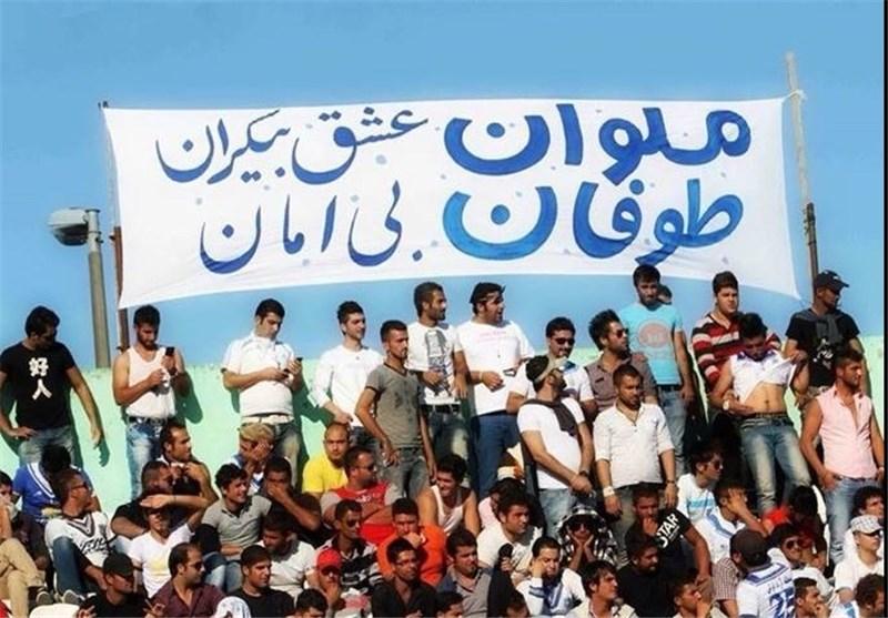 هواداران ملوان انزلی