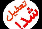 تمام مدارس استان یزد فردا تعطیل است