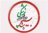اصفهان| تشریح آخرین اقدامات پزشکان بسیجی در راستای مبارزه با کرونا؛ حضوری پرشور در رزمایش کمک مومنانه
