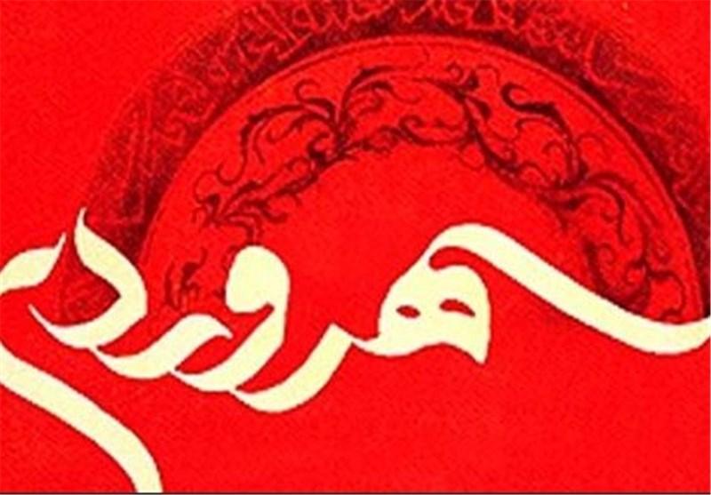 سهروردی؛ عارفی که فیلسوف واقعی است