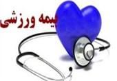 بیمه ورزشکاران البرزی بهصورت یکساله صادر میشود