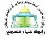 رابطة علماء فلسطین تدعو المقاومة للتصدی لإجراءات الاحتلال