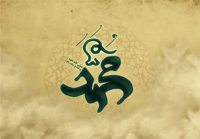 رفتار حضرت محمد (ص) در حوزههای فرهنگی الگو باشد