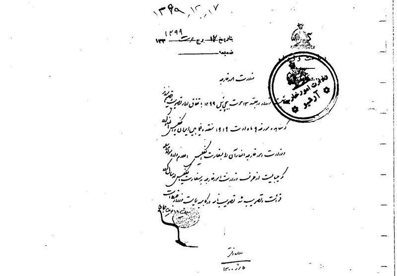 جزئیات قرارداد جنجالی 1919 بین ایران و انگلیس