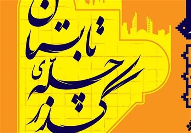 """""""گذر چله تابستان"""" در زنجان برگزار میشود"""