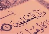 تفسیر| عقوبت کمفروشی در داستان یعقوب نبی(ع)