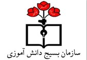 سازمان بسیج دانش آموزی
