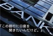 Japanese Banks MUFG, Mizuho to Stop Iranian Transactions