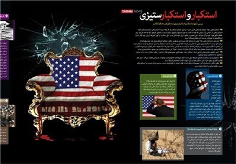 استکبارستیزی آرمان قاطع ملت ایران است