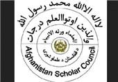 شورای علمای افغانستان علیه پاکستان اعلام جهاد کرد