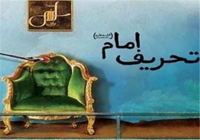 قسمت اول موشنگرافیک تسنیم درباره تحریف امام(ره)