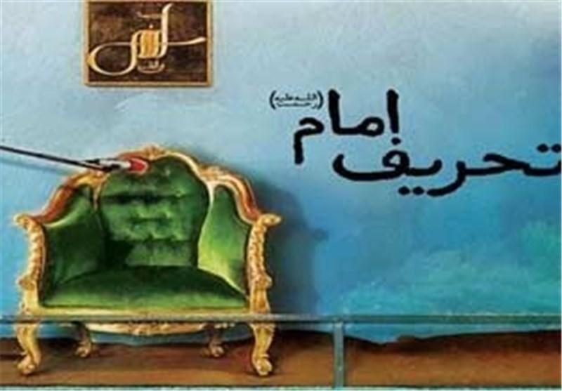 قسمت اول موشنگرافیک تسنیم درباره تحریف امام(ره)/«به نام امام»